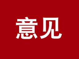 淄博市出台《关于促进建筑业改革发展的实施意见》