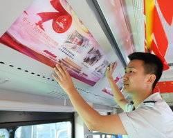 一览青岛公交史,庆新中国成立70周年主题车厢亮相