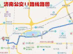 济南明湖秀开始,济南公交11路开区间车、增班次