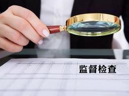 菏泽环境质量不达标,五县区及相关部门被约谈