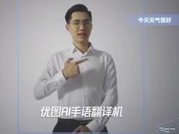 听障人士福音,腾讯优图发布AI手语翻译机