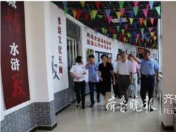 """郓城县水浒文化创意广告产业园获评""""省字号"""""""