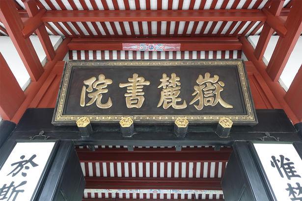岳麓书院是我国古代四大书院之一,其前身可追溯到唐末五代(约958年)智睿等二僧办学。北宋开宝九年(976),潭州太守朱洞在僧人办学的基础上,正式创立岳麓书院。嗣后,历经宋、元、明、清各代至今。现为湖南大学的一个学院。