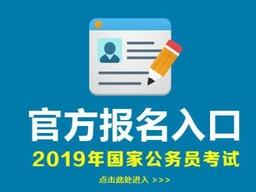 2019年国考报名第四天,涉鲁职位报名人数超一万四