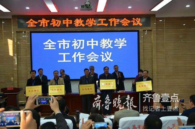 办市民满意教育!菏泽市初中教学工作会议在巨野召开