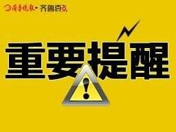 @所有人,枣庄市中交警发布安全隐患突出路段!