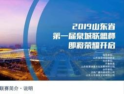 """第一届山东""""泉城联盟杯""""27日开战!80万可独家冠名"""