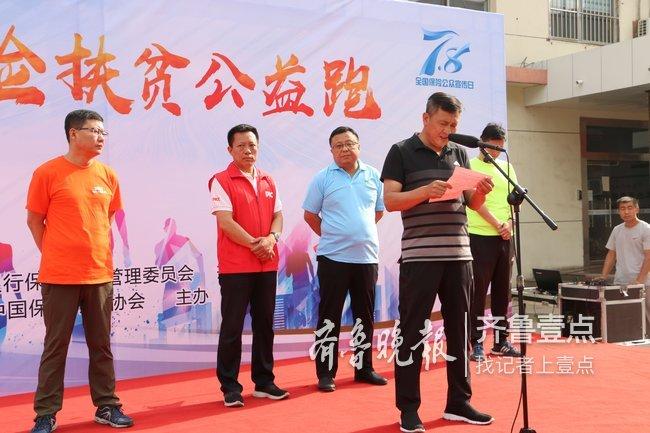 """2019年""""7.8全国保险公众宣传日""""扶贫公益跑开跑"""