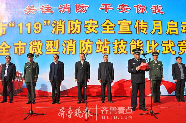 """11月8日上午,枣庄市""""119消防安全宣传月""""活动在枣庄市职业学院启动。枣庄市人名政府副市长、市公安局局长宋丙干代表市政府作了重要讲话,并宣布活动启动。"""