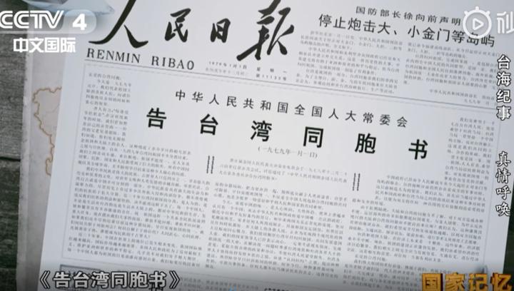《告台湾同胞书》:谭文瑞、胡乔木起草,邓小平审定