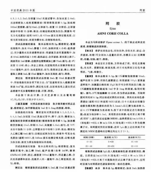 """官方授权平台:说阿胶是""""水煮驴皮""""的官微道歉了,国人到底多爱阿胶?"""