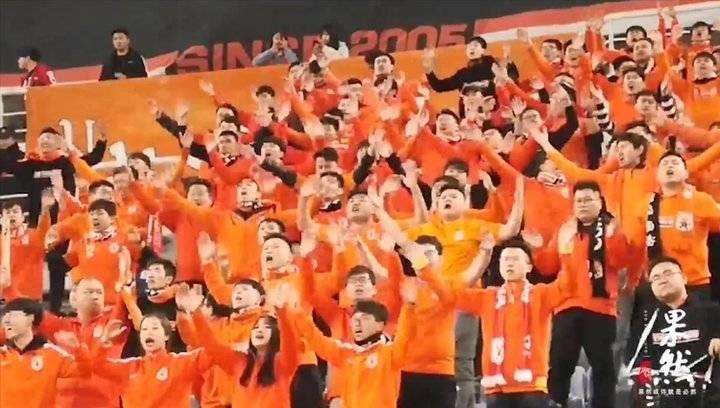 果然视频|鲁能柔佛之战,球迷庆祝鲁能胜利