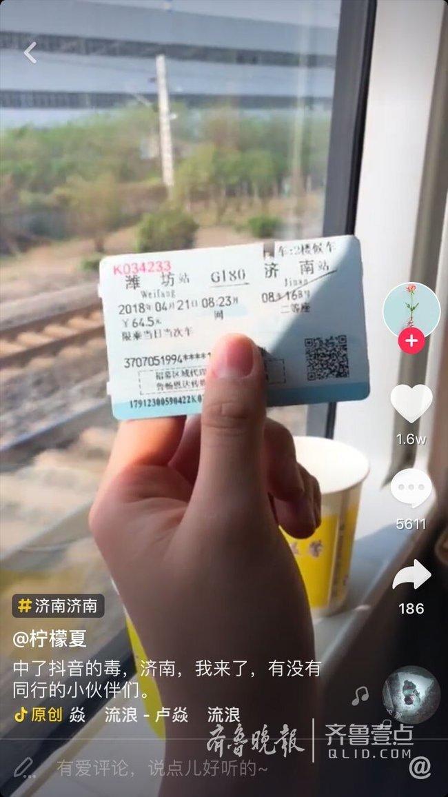 """时时彩十大平台哪个好:""""抖友""""带火泉城游!一首《济南济南》被引用8万次"""