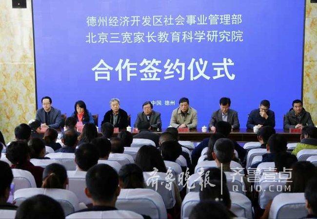 经开区与北京三宽家长教育科学研究院签约合作