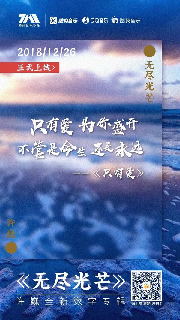 许巍终于发布新专《无尽光芒》,又有哪句歌词