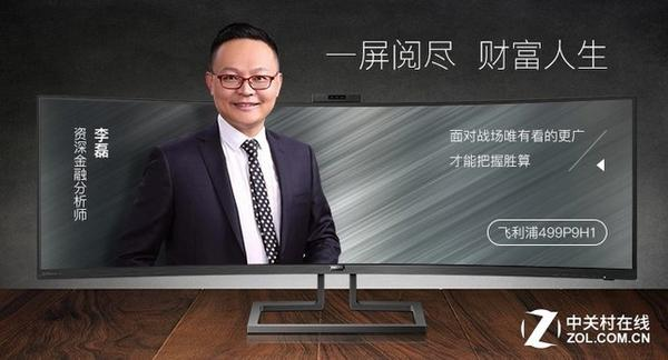 一屏阅尽 财富人生 听金融分析师聊飞利浦499P9H1显示器