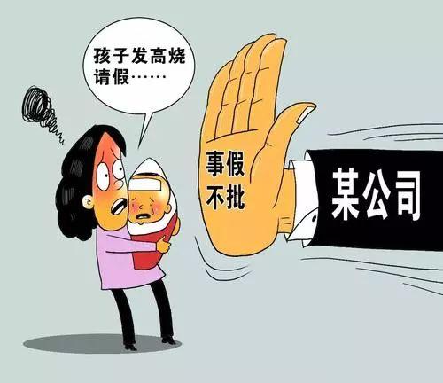 孩子高烧42度,妈妈向单位请假被拒!您怎么看?