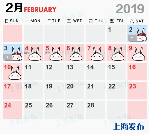 2月2日至10日,春节连续9天上海高架外牌不限行