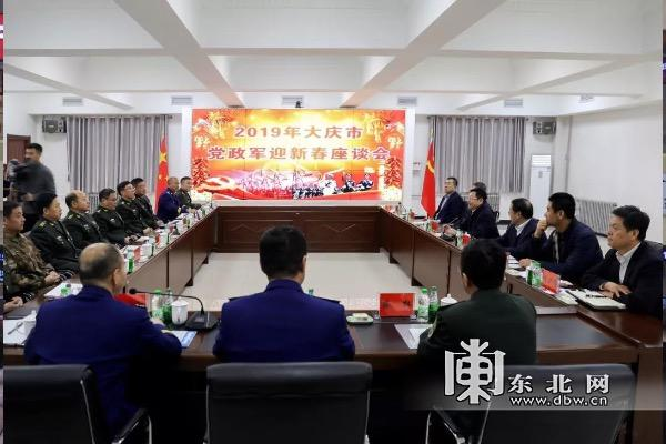 大庆市召开党政军迎新春座谈会