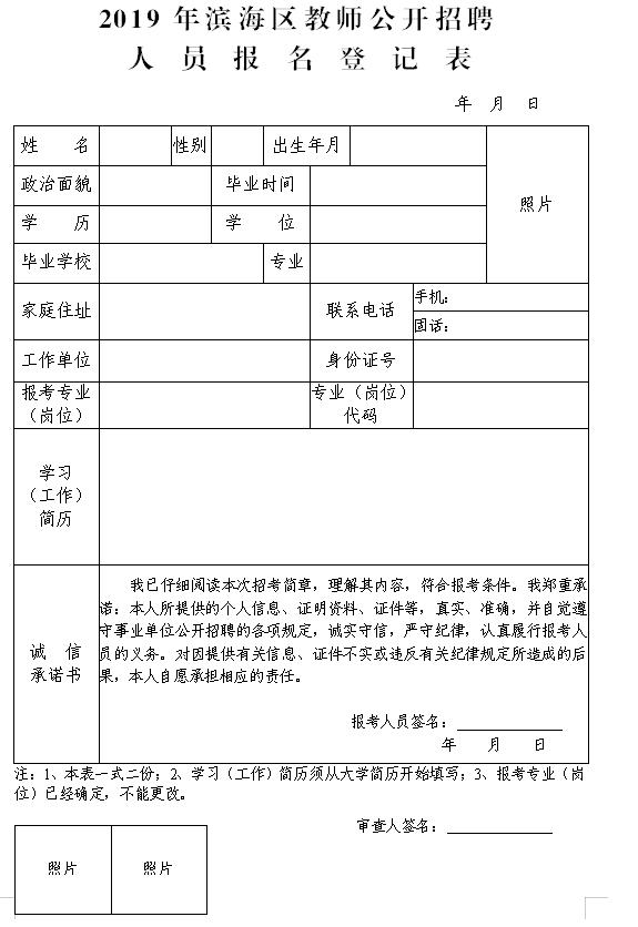潍坊滨海区公开v事业30名中小学事业编教师和小学则徐图片