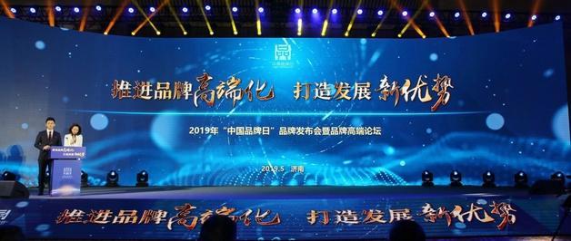 """2019年""""中国品牌日""""品牌发布会暨品牌高端论坛在济南召开"""