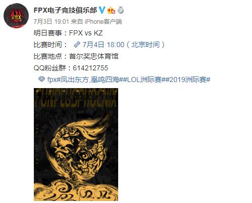 FPX發布賽前海報:凝心共戰LPL