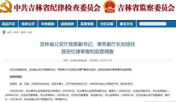吉林省公安厅党委副书记、常务副厅长刘培柱接受审查调查