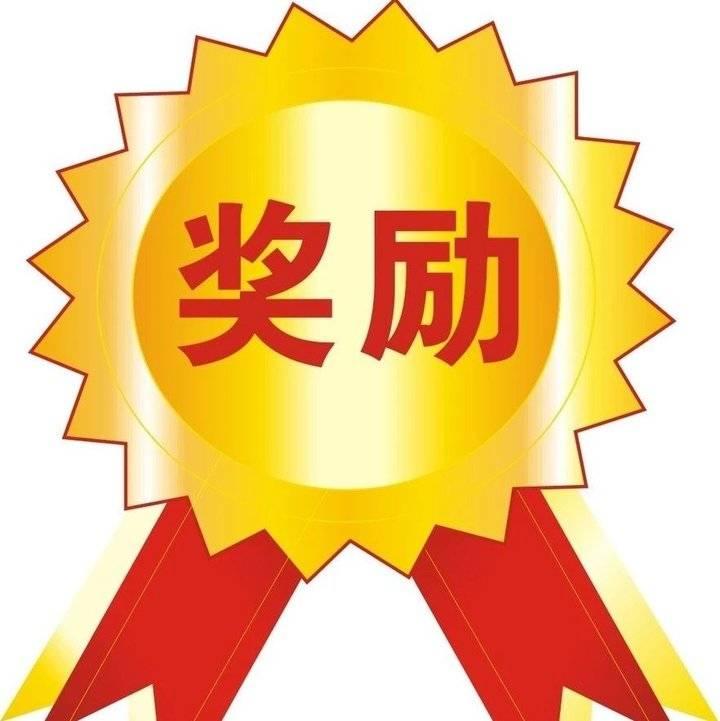 在东明,举报这个行为,最高奖50万!