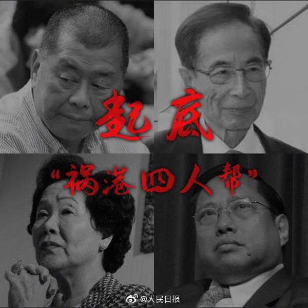 """""""祸港四人帮""""六贱招通美:定期向""""主子""""汇报"""