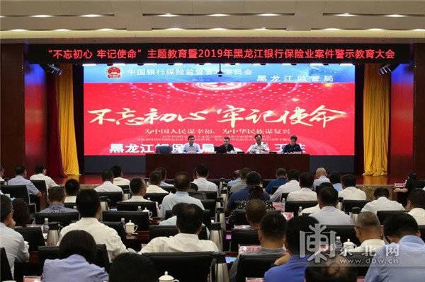 黑龙江银保监局召开银行保险业案件警示教育大会