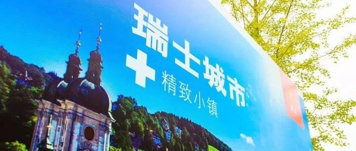 现场 | 推广中文服务 铺设移动支付 瑞士借城市文化积极开拓中国市场
