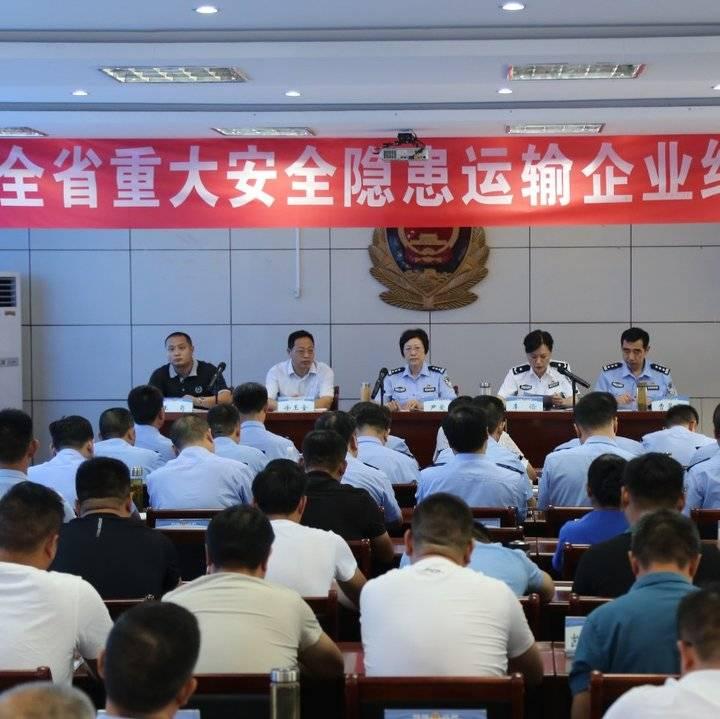 全省重大安全隐患运输企业约谈会在济宁召开