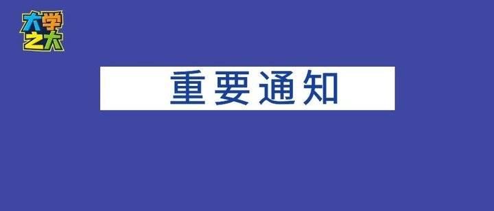 刚刚:河南省2019成人高招报名时间和考试时间都出来了!