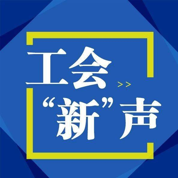 济宁首个市级劳模(职工)疗休养基地挂牌成立