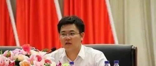 32岁当县长的他,将成全省最年轻县委书记