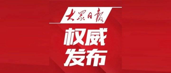 山东省委常委会召开会议,以钉钉子精神抓好各项政策措施落实落地