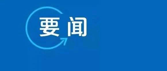 要闻|习近平主持召开中央财经委员会第五次会议
