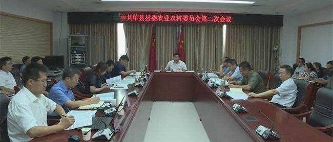 单县召开县委农业农村委员会第二次全体会议