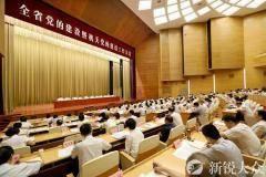 腾博会app省委召开全省党的建设暨机关党的建设工作会议