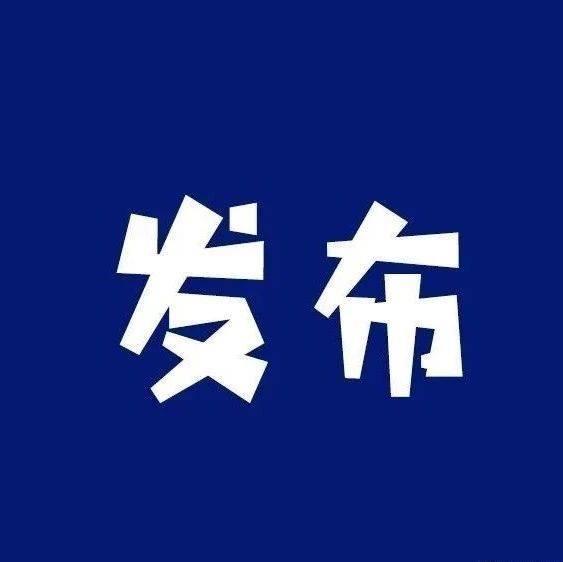 【发布】济南市加快建立完善现代医院管理制度实施方案