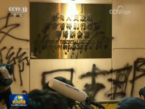 0722 冲击中联办 新闻联播 乱港画面.jpg