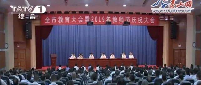 全市教育大会暨2019年教师节庆祝大会