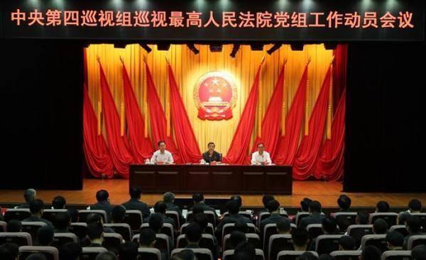 中央第四巡视组巡视最高人民法院党组工作动员会召开