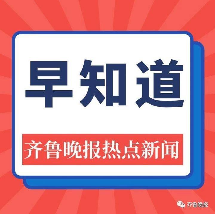 &quot两节&quot期间,济南投放1500吨储备冻猪肉,价格比市场价低!|早知道