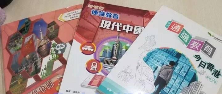 """香港""""教材""""改得真快!"""