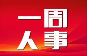马玉星职务调整 交流提拔任省委第四巡视组组长