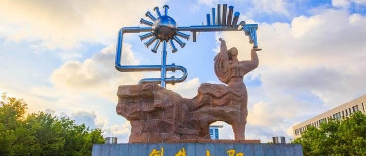 权威发布 中国石油大学(华东)2020年硕士生招生简章