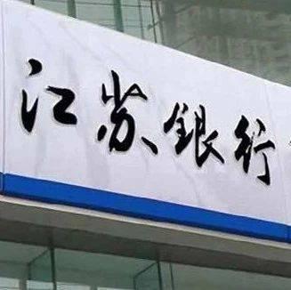 业内首批直销银行怎么样了?江苏银行直销银行5.0全面展现网络金融开放发展新图景