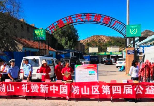 助力时尚城建设,崂山区第四届公益大集成功举办