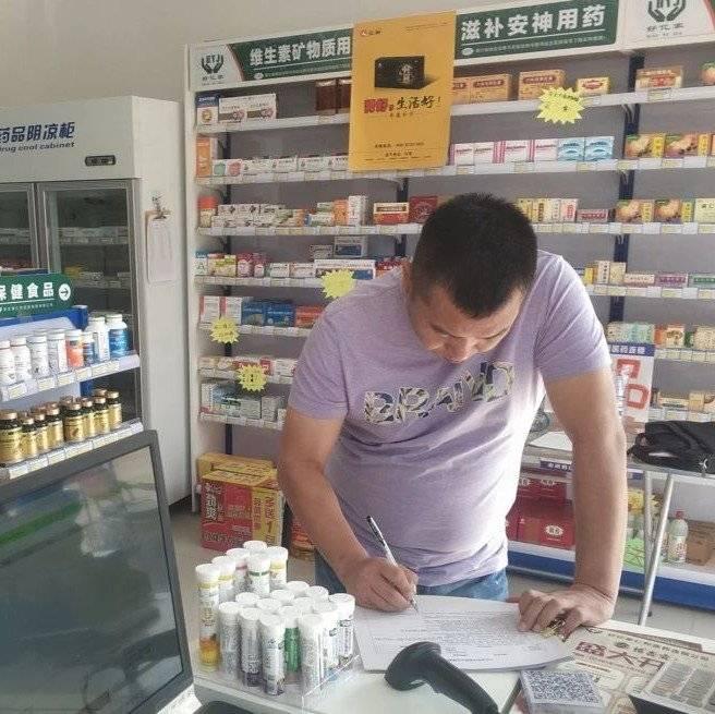 成武6家药品零售单位存在问题,2家被警告!